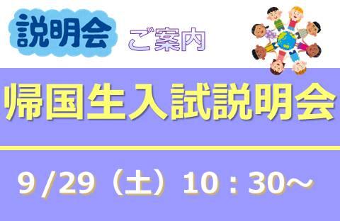 2018帰国生入試説明会[1]