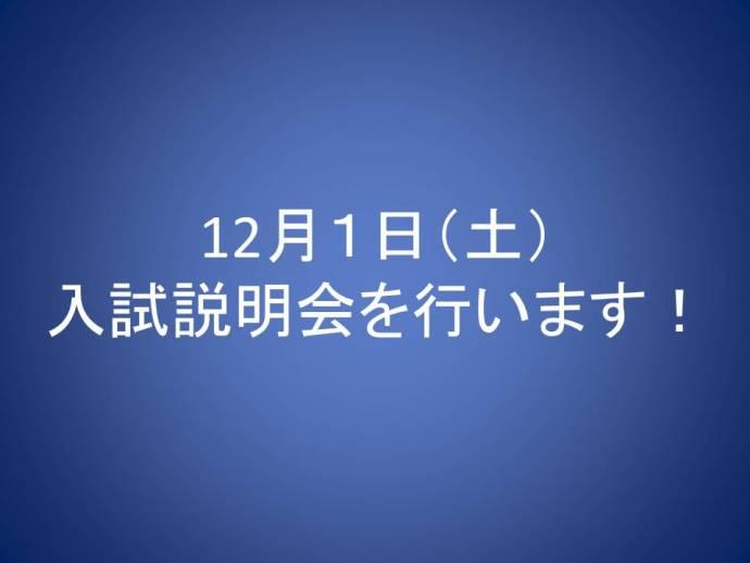 1212月1日(土)2[1]