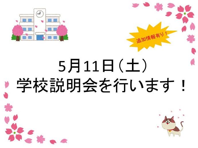 5月11日(土)2[1]
