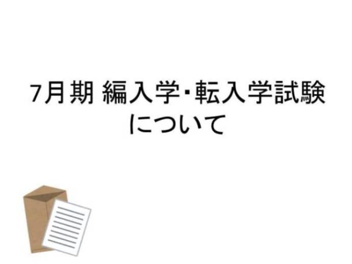 7月期編転[1]