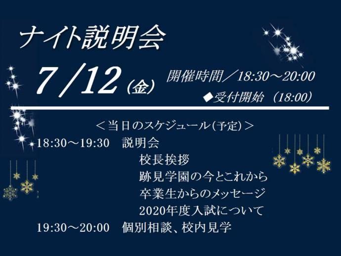 2019.7.12ナイト2[1]