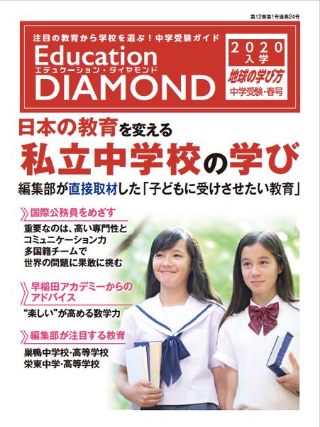 Education_DIAMOND2020_spring