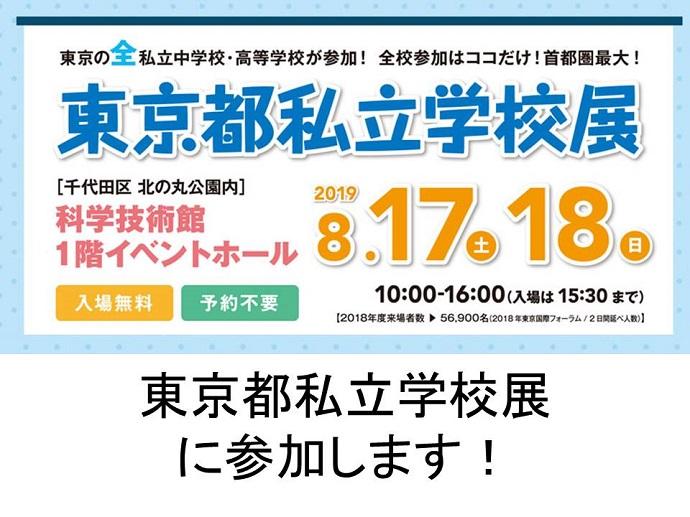 2019.0817.0818東京都私立学校展