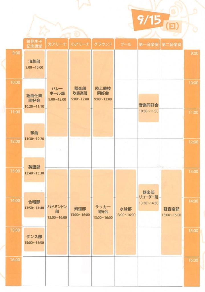 文化祭0915-1
