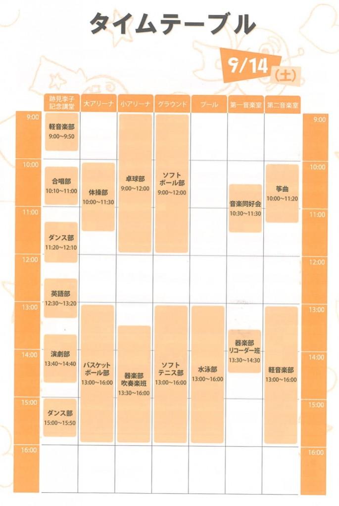 文化祭0914-1