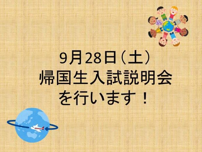 9月28日(土)3[1]