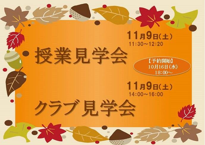 2019.11.9授業見学会・クラブ見学会[1]