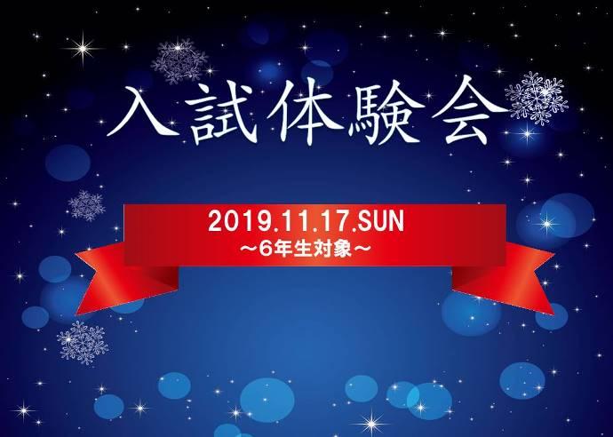 2019.1117入試体験会2[1]