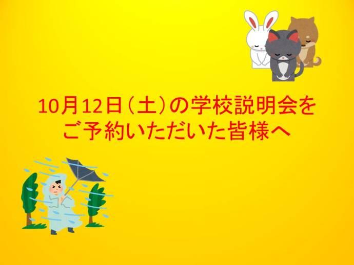 10月12日(土)謝罪[1]