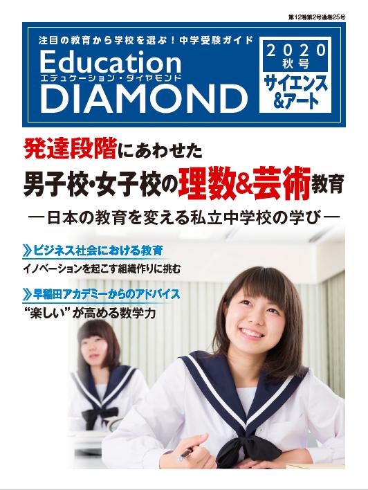 Education_DIAMOND2020_autmun