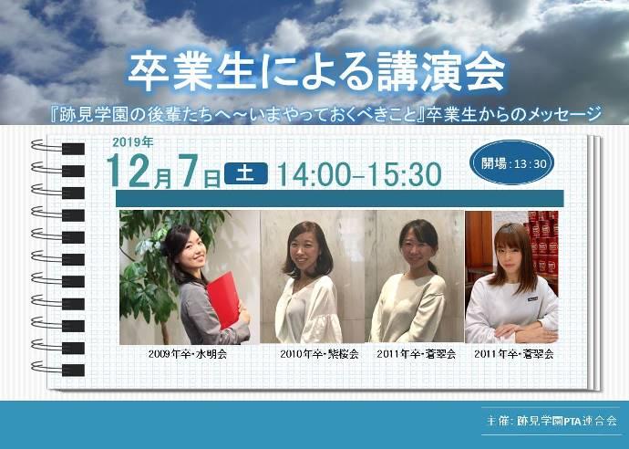 2019.1207卒業生講演会[1]