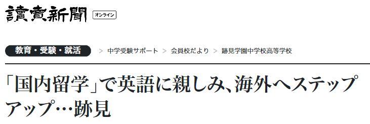 yomiuri_e
