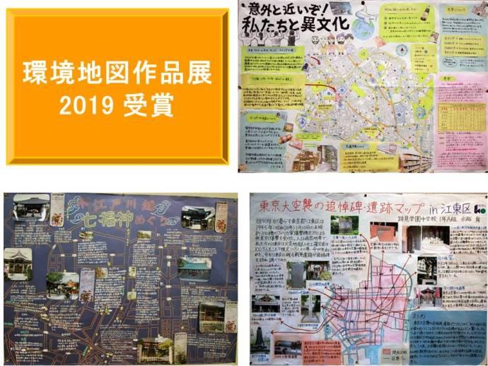 環境地図作品展2019