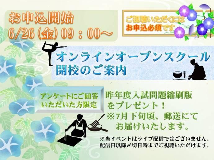 01オンラインオープンスクール扉絵本番修正後