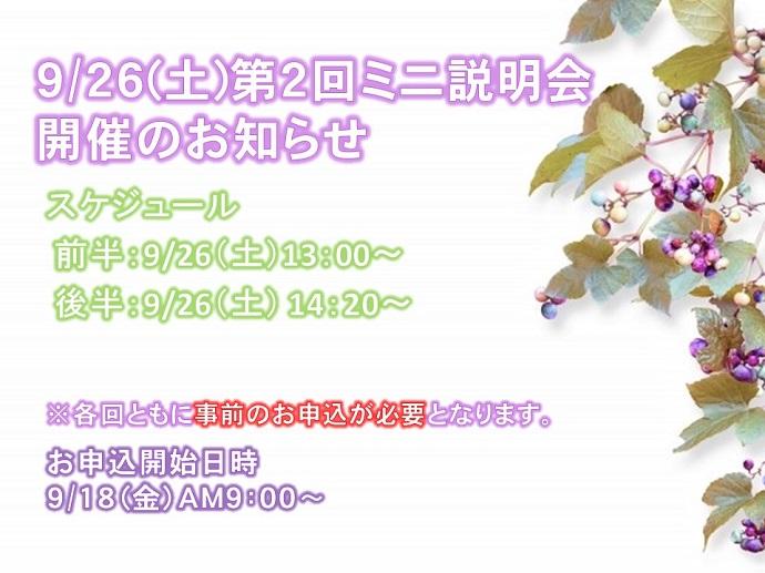 ミニ説扉絵[1]