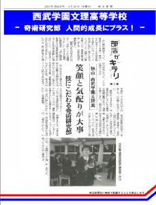 西武学園文理中学・高等学校埼玉新聞で文理高校 奇術研究部の様子が紹介されました!イベントカレンダー近日開催のイベント情報