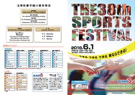 第38回体育祭開催!