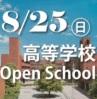 【8/25(日)開催】高等学校オープンスクールのご予約受付中です!