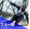 祝!関東大会出場決定!!高等学校スキー部