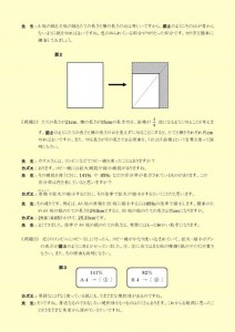 サンプル問題 適性検査Ⅱ(算数)_ページ_2