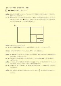サンプル問題 適性検査Ⅱ(算数)_ページ_1