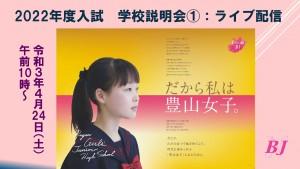 ライブ配信サムネイル(中学)