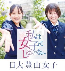 2021豊山女子ポスター(加工済)