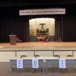 2019年度龍谷総合学園学校保護者会連合会総会 2019年11月14日〜11月15日