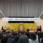 令和元年度 第2回武蔵野大学附属千代田高等学院卒業証書授与式 2020(令和2)年3月14日