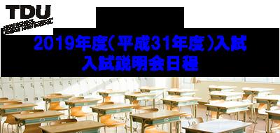入試情報バナー2018.fw