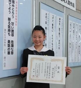 薬物乱用防止標語の東京都選考で最優秀賞を受賞しました!