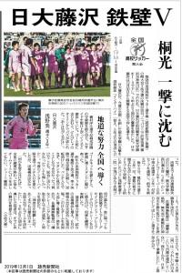 2019サッカー読売新聞20191201きれいな方