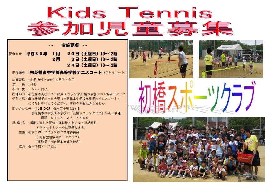 kids tennis_2018