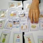 様々な食材・調味料カード