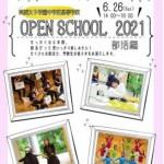 20210511_openschool