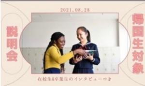 20210910_kikoku