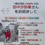 20211018_waffle