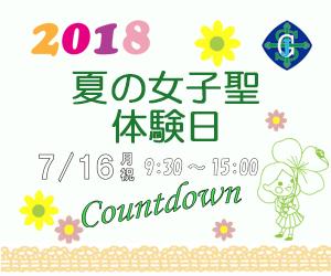 カウントダウン体験日2018