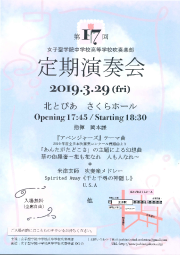 20190329定期演奏会R