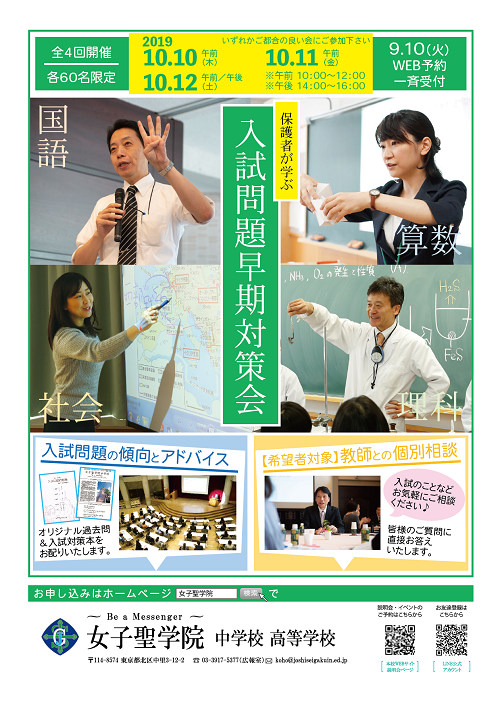 2019入試問題早期対策会 - コピー
