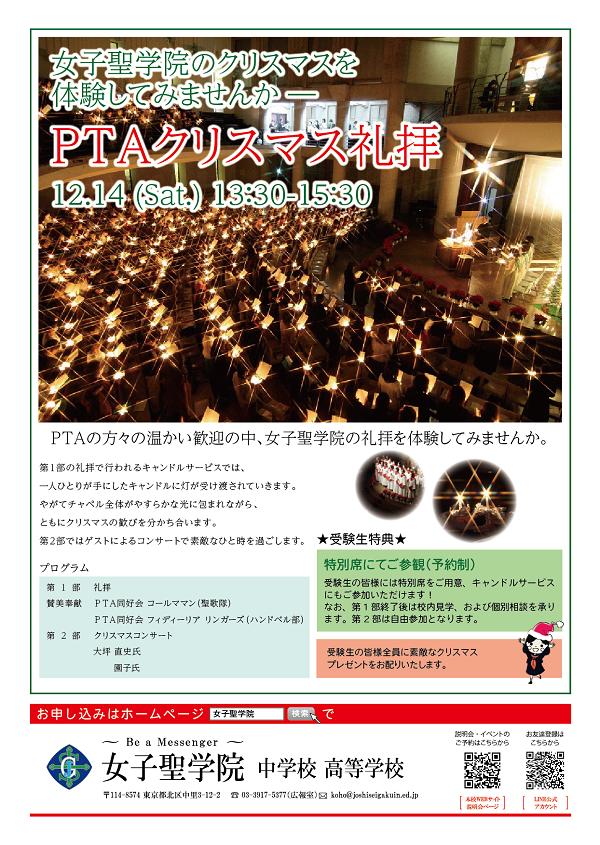 2019PTAクリスマス礼拝 - コピー