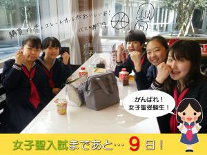 カウントダウン【中1バスケ部】 - コピー