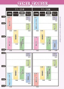 2020timetable - コピー