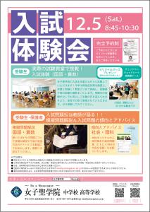 入試体験会2020 - コピー