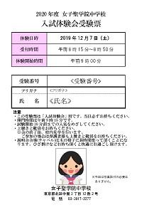 2019入試体験会受験票(元) - コピー