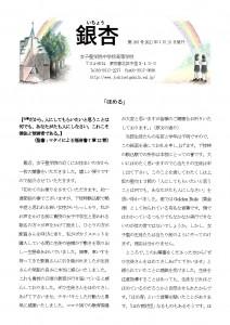 108 【銀杏7月号】確定版_ページ_1