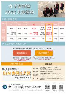 BaM入試チラシ_アートボード 1 - コピー