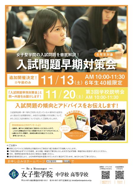 【11月ver.】2021入試問題早期対策会-01 - コピー
