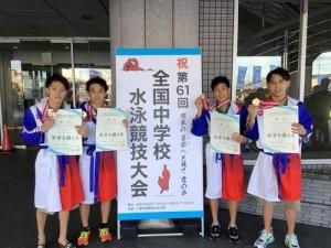 水泳部 全国大会 男子学校対抗 総合優勝 ! !