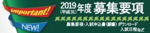 募集要項-2019-バナー